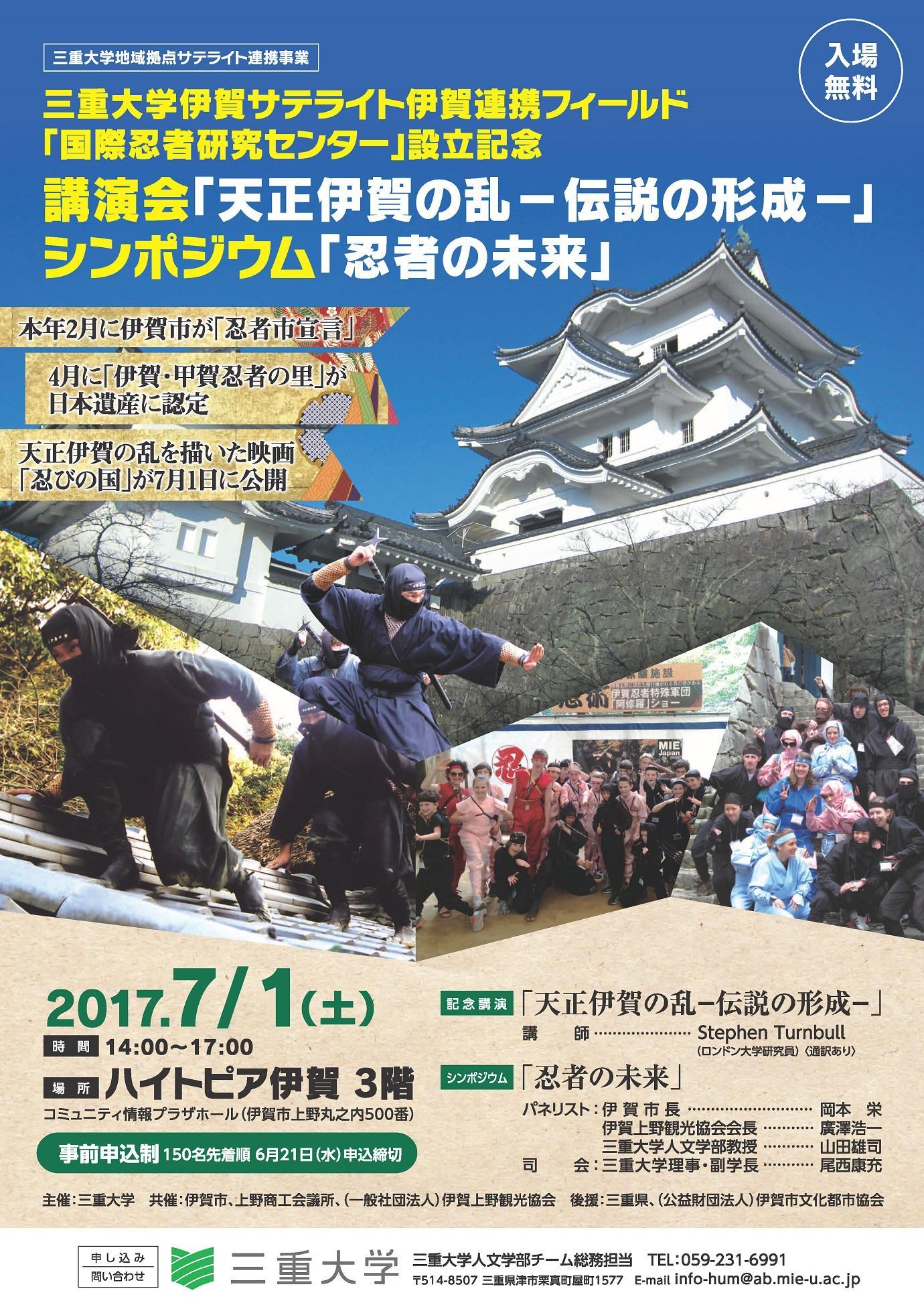 国際忍者研究センターチラシ3.jpg