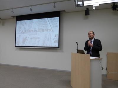 2014年度第1回忍者・忍術学講座 (4).jpgのサムネール画像