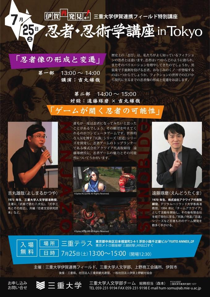 Ninjagaku最終版チラシ.jpg