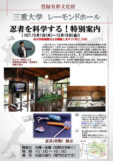 忍者展示 特別案内チラシ02 .jpg