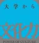 文化力ロゴ