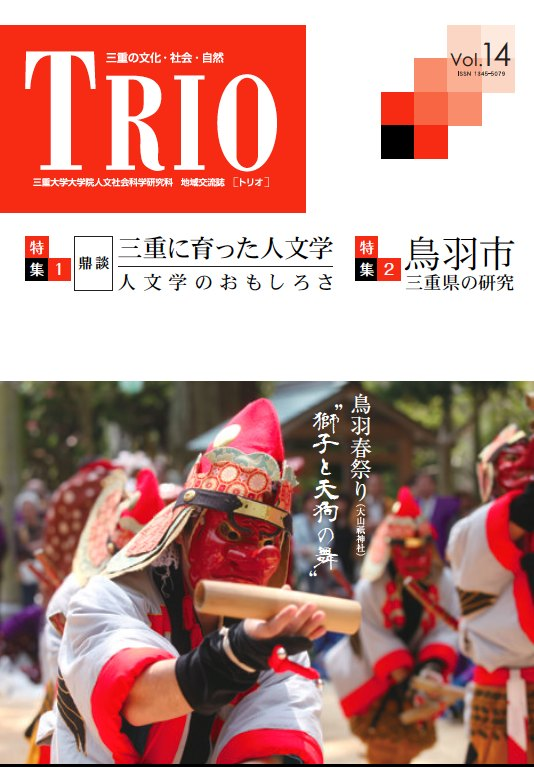 trio14_hyoshi.jpg