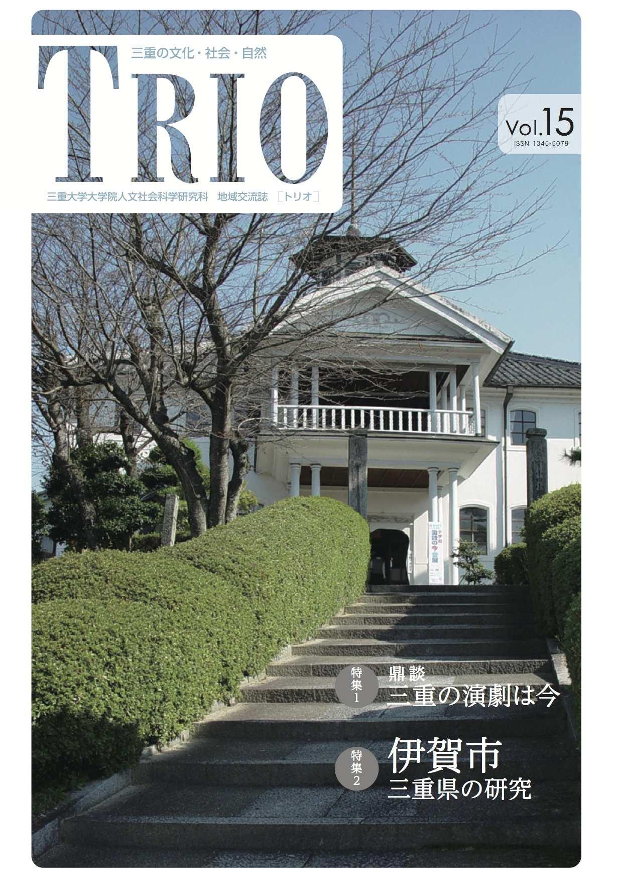 trio15hyoshi.jpg