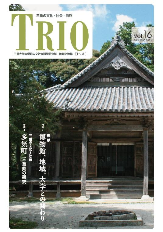 trio16hyoshi.jpg