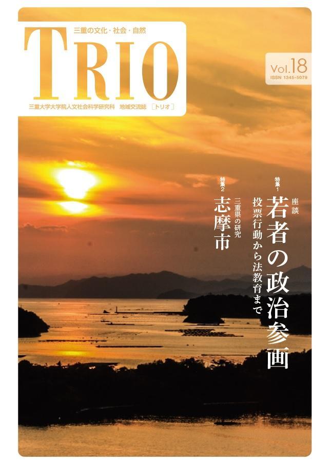 trio18hyoshi.jpg