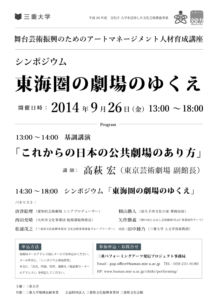 http://www.human.mie-u.ac.jp/files/a06740eecdba1bd6e300849cd39654a8.jpg