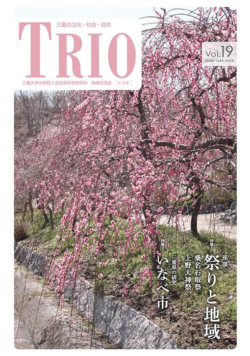 trio17hyoshi.jpg
