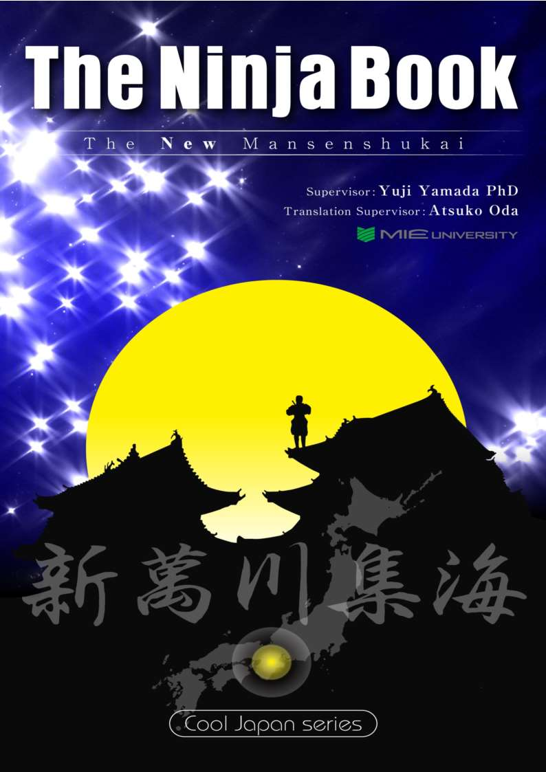 The_Ninja_Book20141031finai_1.jpg