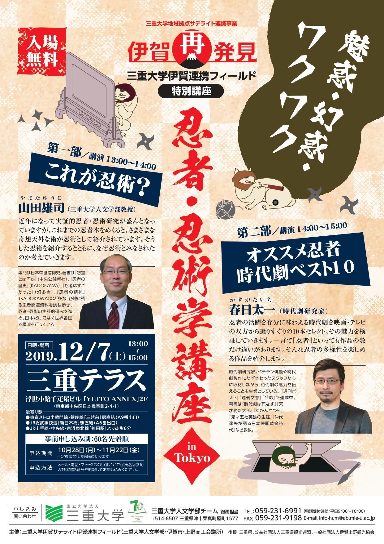 20191207三重テラス_page-0001.jpg