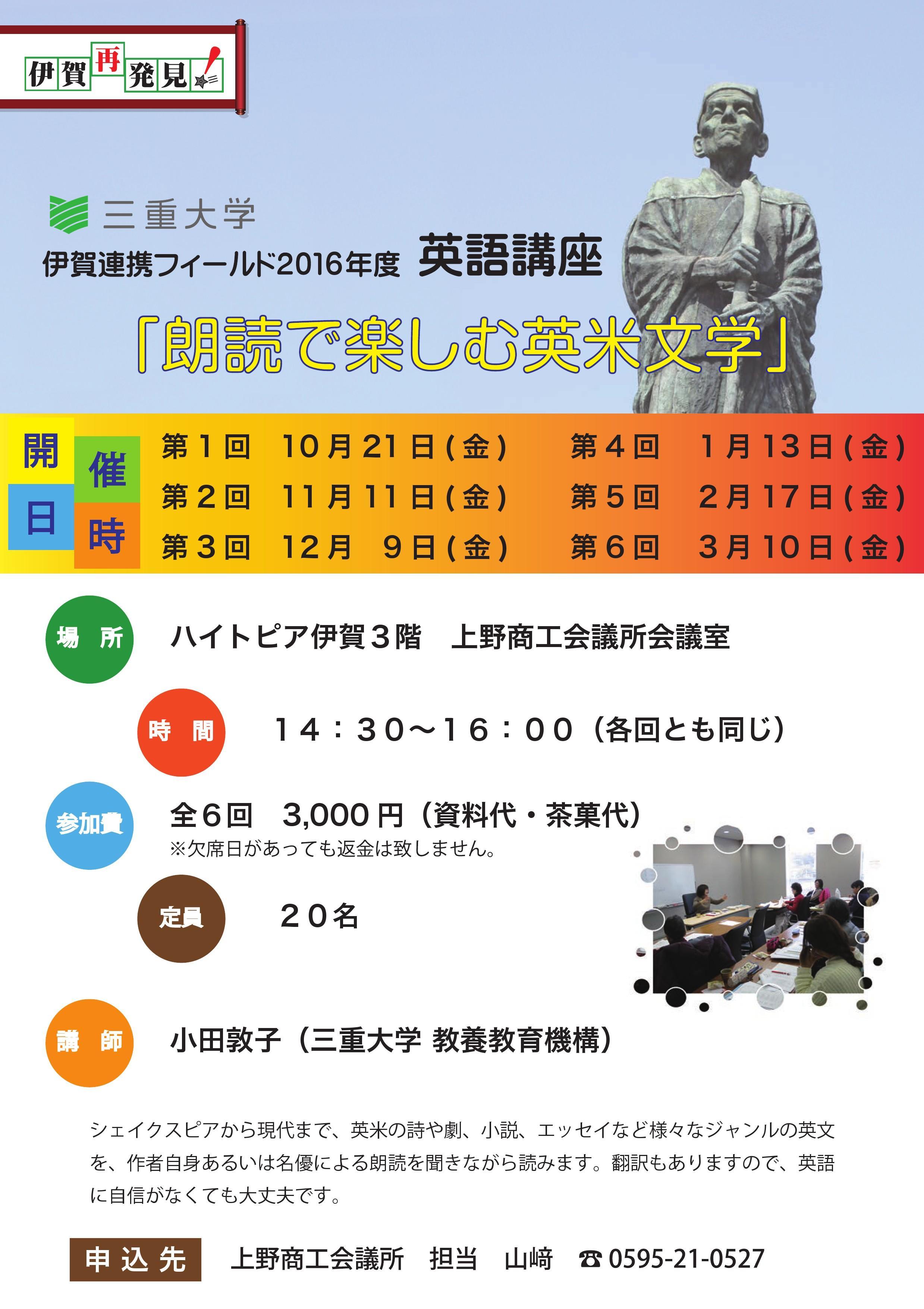 伊賀連携フィールド2016年度 講座チラシ_PAGE0000.jpg