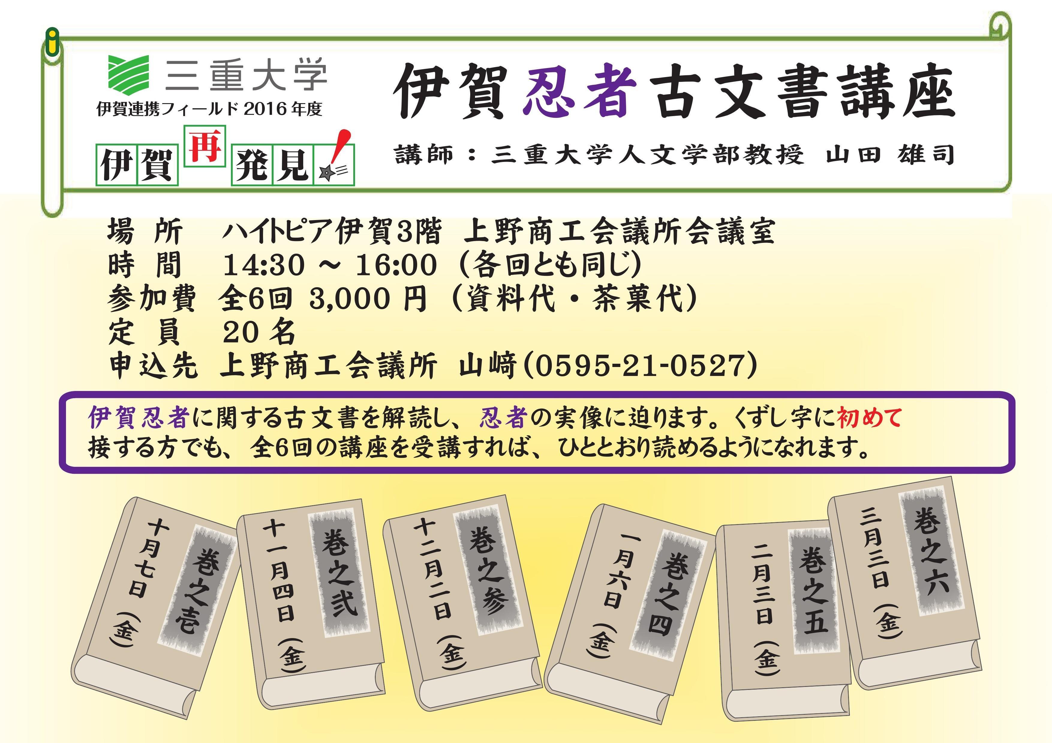 伊賀連携フィールド2016年度 講座チラシ_PAGE0001.jpg
