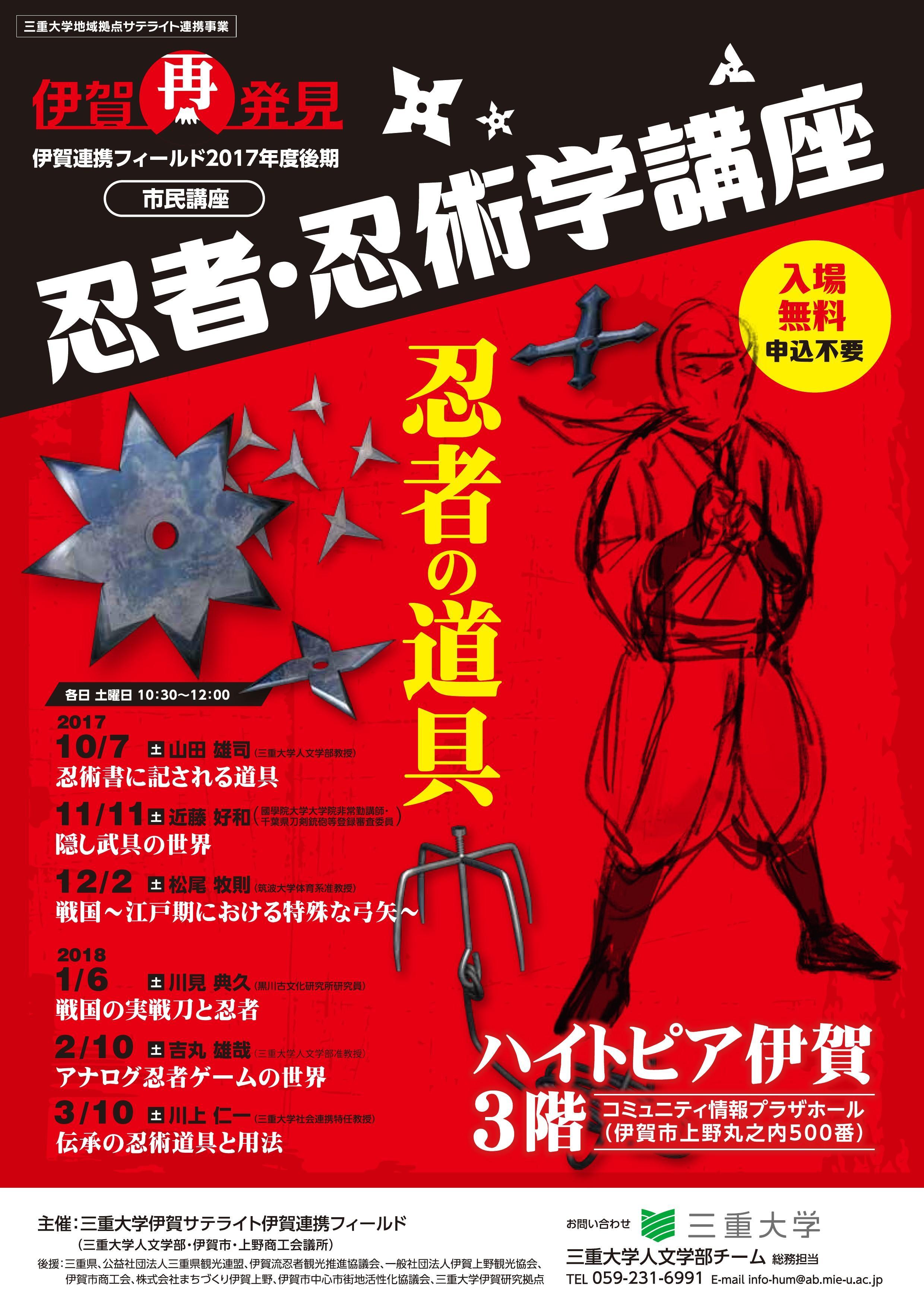 忍者・忍術学講座チラシ納品PDFデータ.jpg
