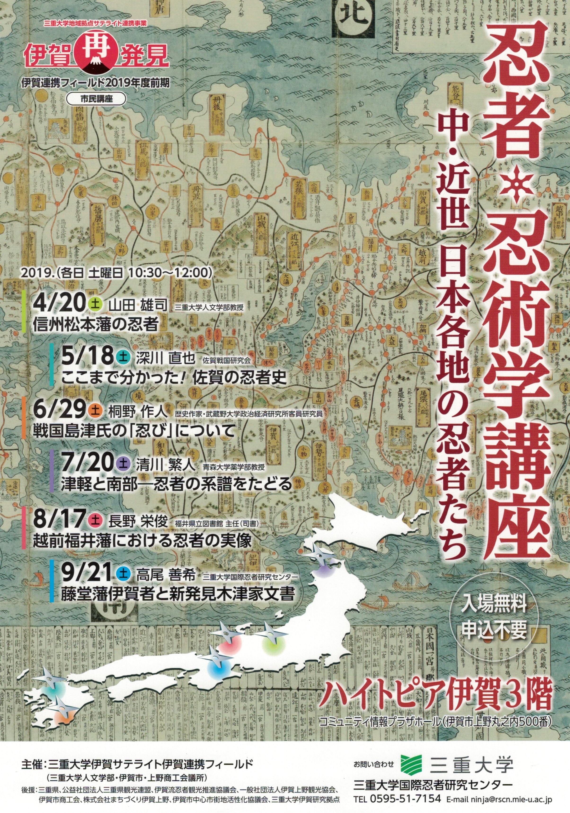 忍者忍術学講座2019チラシ.jpg