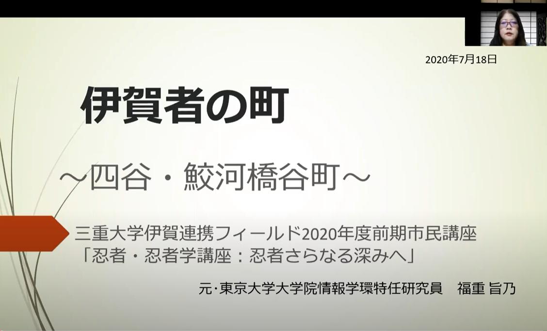 前期第4回忍者・忍術学講座.png