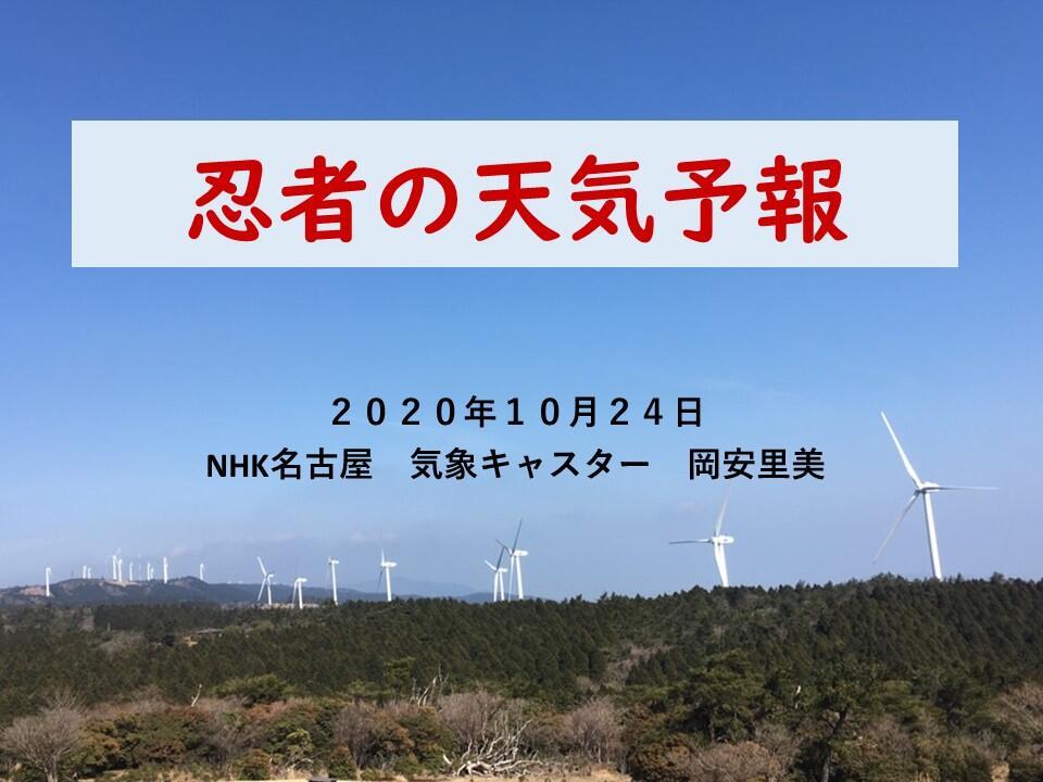 忍者の天気予報.jpg