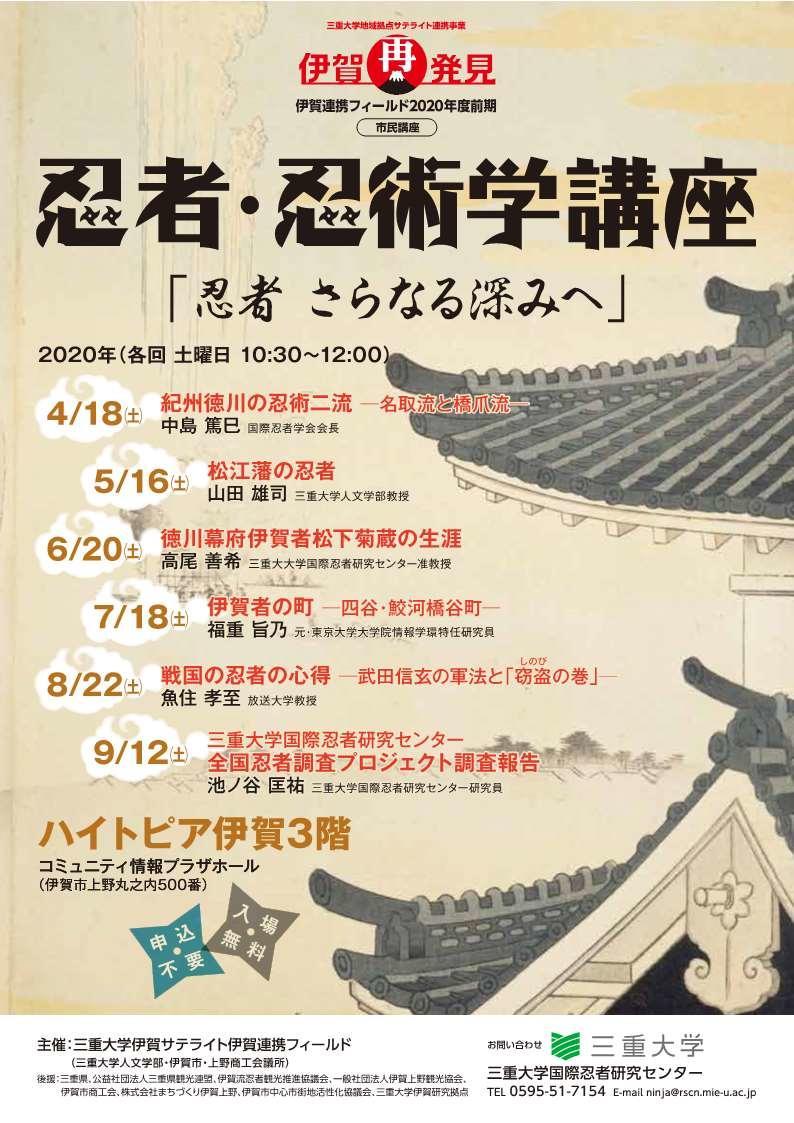 0122訂正忍者・忍術学講座2020前期.jpg
