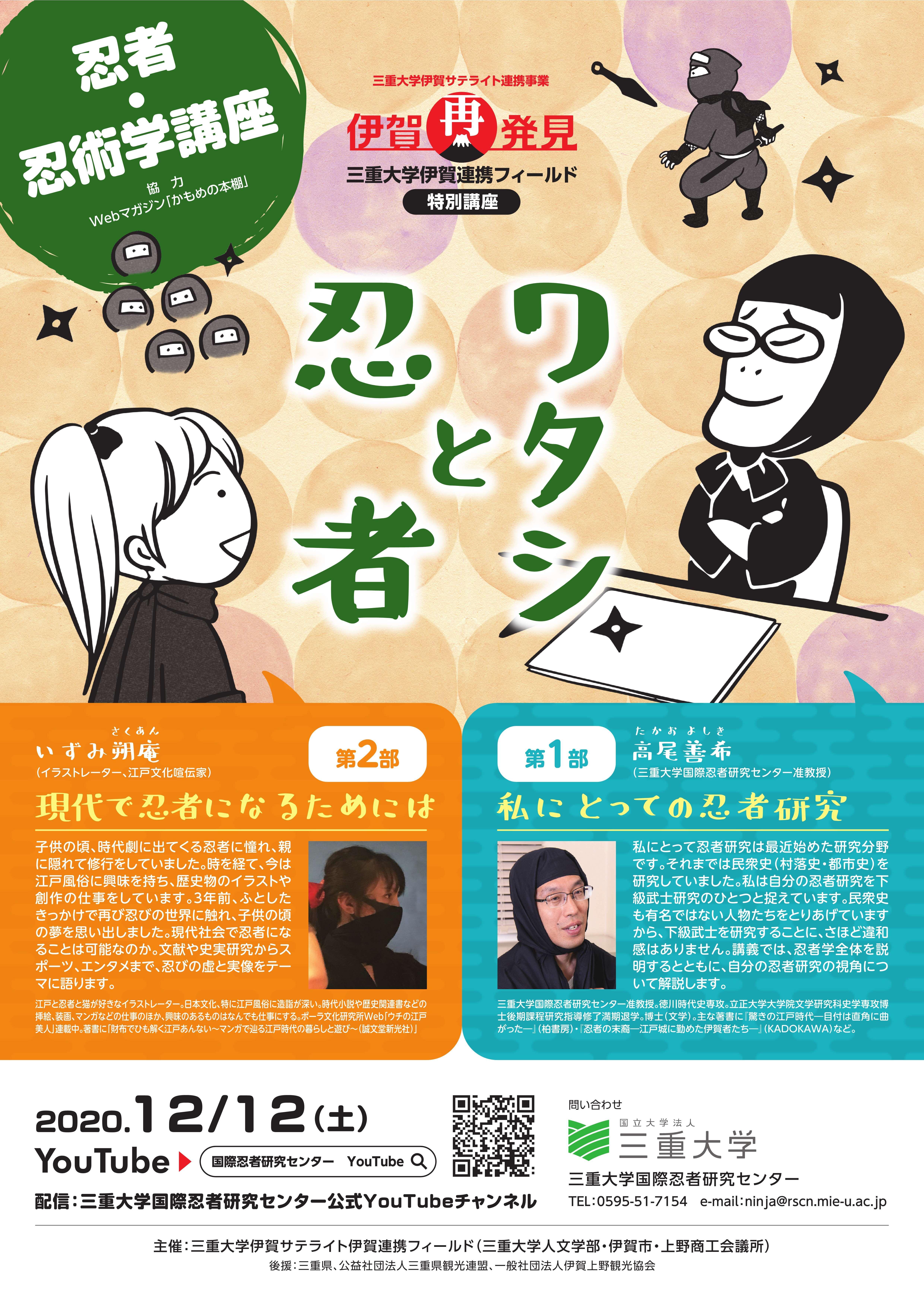 2003070060_2020 忍者・忍術学講座_A4納品用.jpg