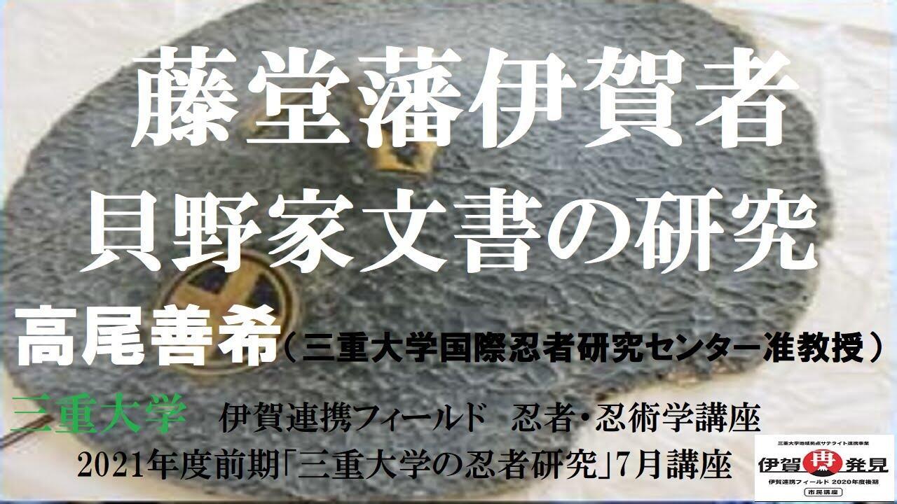 貝野家文書の研究サムネイル.jpg