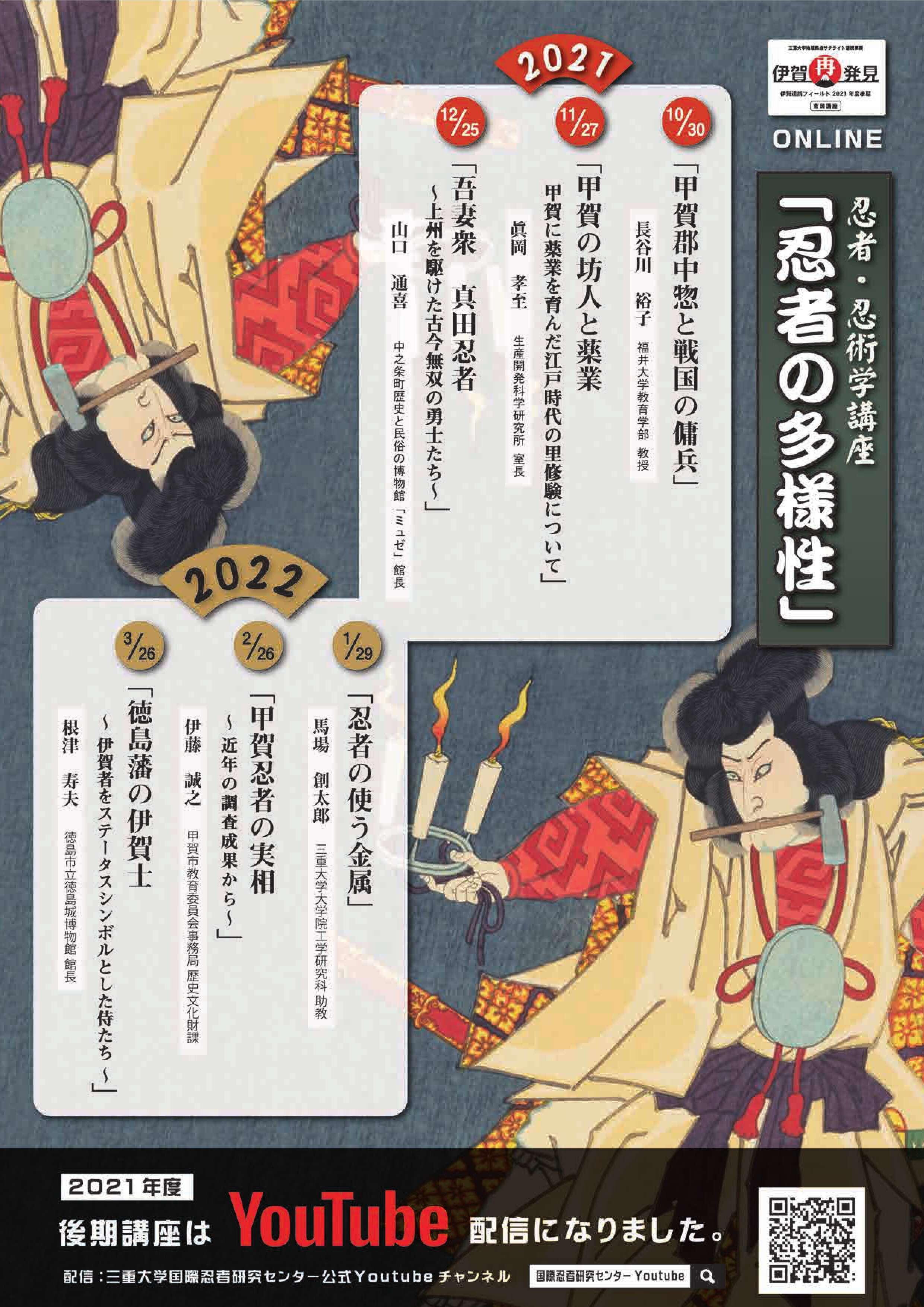2021後期の忍者・忍術学講座完成デザイン_1.jpg