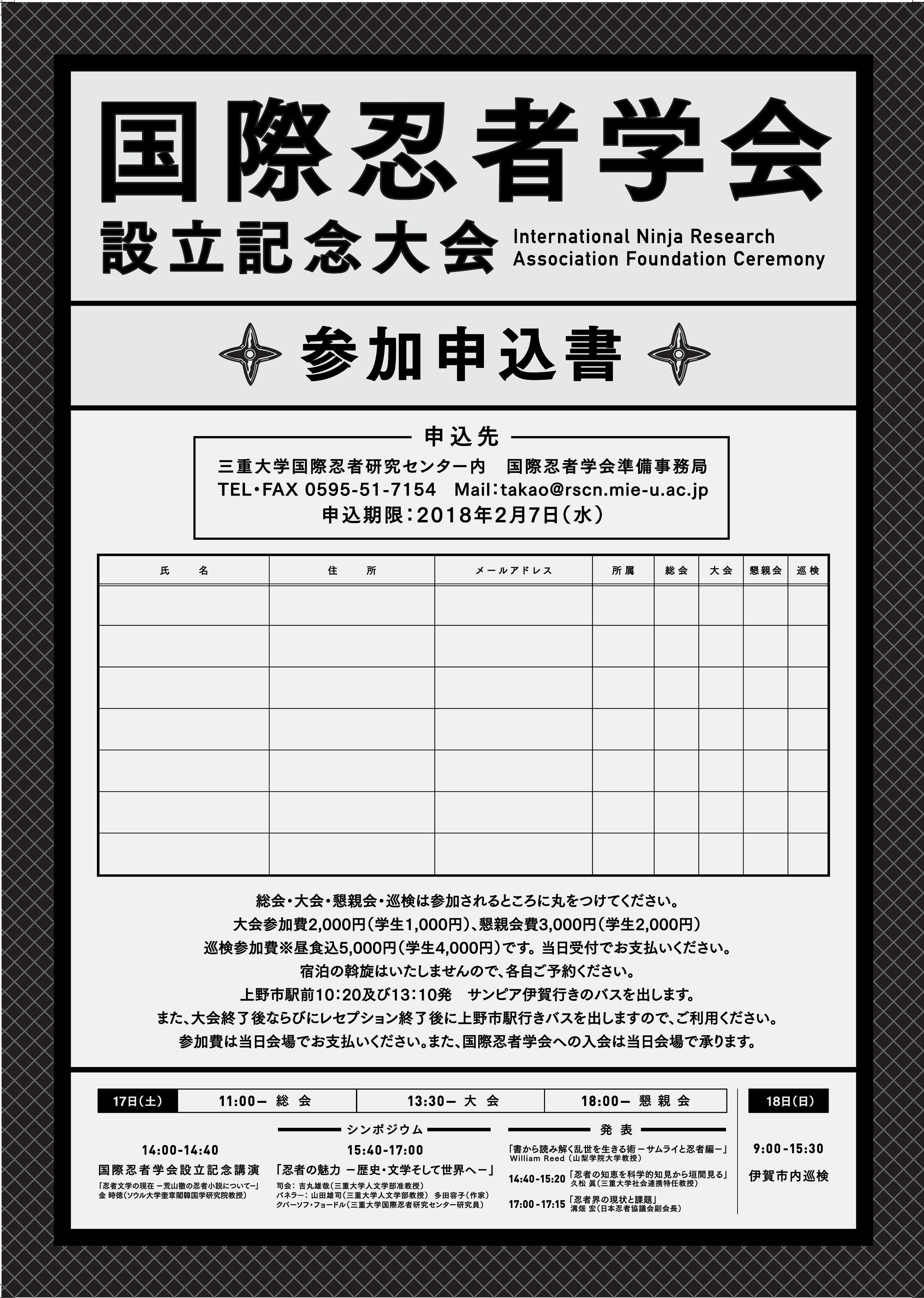 国際忍者学会チラシ裏.jpg