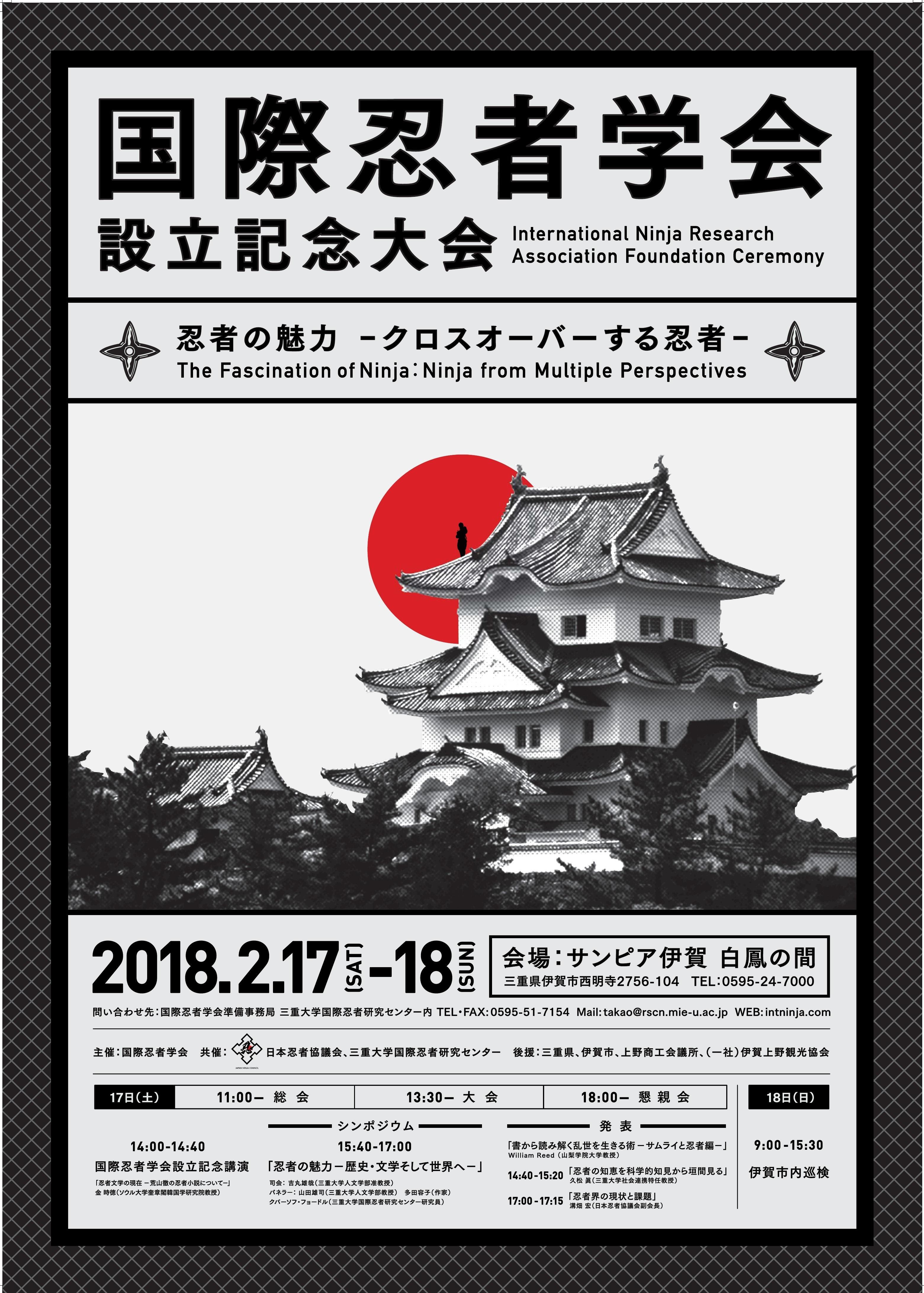 国際忍者学会ポスター.jpg