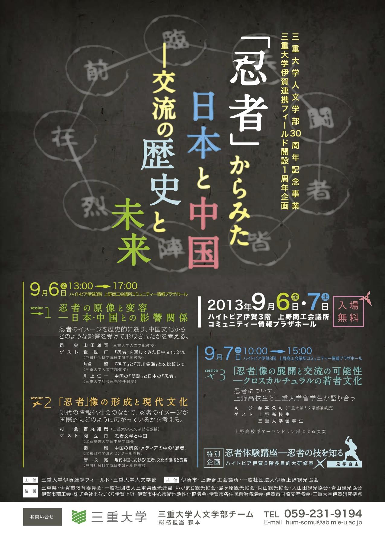 20130906_chirashi.jpg
