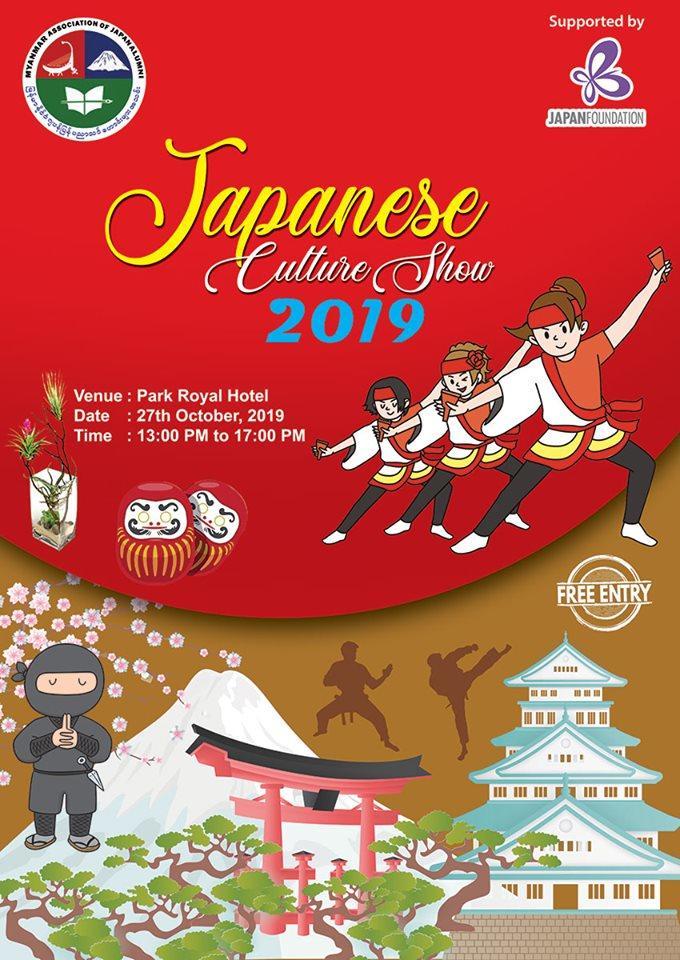 Japanese Culture Show.jpg